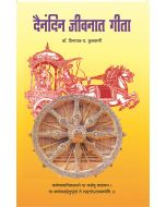 Dainandin Jivanatil Geeta (दैनंदिन जीवनातील गीता)