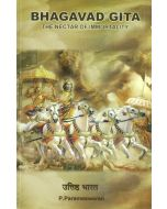 Bhagavad Gita - The Nectar Of Immortality