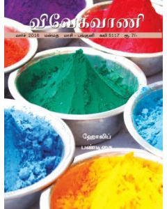 விவேக வாணி ( Tamil Cultural Magazine)