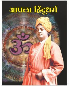 Aapala Hindudharma (आपला हिंदुधर्म)