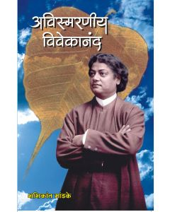 Avismarniya Vivekananda (अविस्मरणीय विवेकानंद)