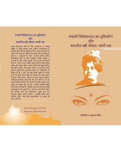 स्वामी विवेकानन्द का दृष्टिकोण और भारतीय स्त्री जीवन-भावी पथ