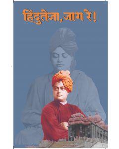 Hindu Teja Jag Re (हिंदुतेजा जाग रे)