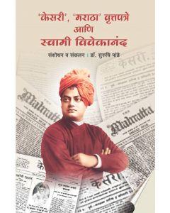 Kesari, Maratha vruttapatreani Swami Vivekanand (केसरी,मराठा वृत्तपत्रे आणि स्वामी विवेकानंद)