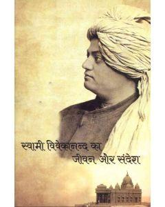 स्वामी विवेकानंद का जीवन और संदेश