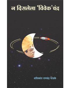 Na Disalela vivekchandra(न दिसलेला विवेक चंद्र)
