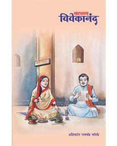 Natyarup Vivekanand (नाट्यरूप विवेकानंद)