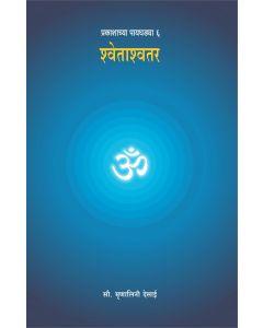Shewtashatar Upnishad (श्वेताश्वतर उपनिषद)