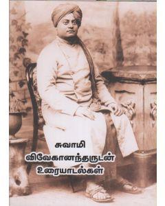 Swami Vivekanandharudan Urayadalkal (சுவாமி விவேகானந்தருடன் உரையாடல்கள்)