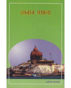 সেৱা সাধনা (Seva Sadhana)