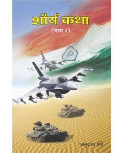 Shorya katha Bhag-2( शौर्य कथा भाग २ )