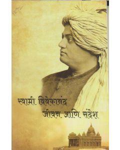 Swami Vivekananda Jeevan ani Sandesh (स्वामीविवेकानंद जीवन आणि संदेश)