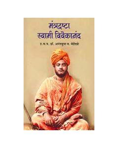 Mantradrashtha Swami Vivekanand