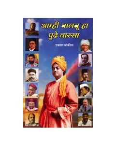 Amhee Chalavu ha Pudhe Varasa