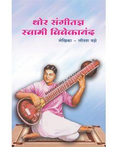Thor Sangeetdayna Swami Vivekananda (थोर संगीतज्ञ स्वामी विवेकानंद)