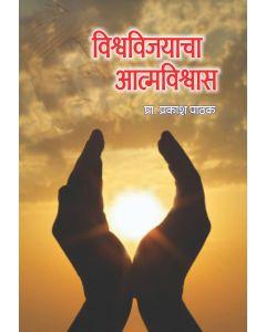 Vishwa vijayacha atmavishwas (विश्वविजयाचा आत्मविश्वास)
