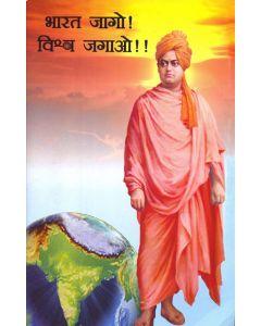 भारत जागो ! विश्र्व जगाओ !