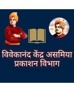 Swami Vivekananda Akai Arjon Kepho Kachetong Alamo