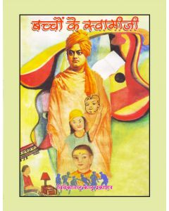 बच्चों के स्वामीजी (Bachchon Ke Swamiji)