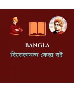 Incidents from the Life of SV (Bengali)