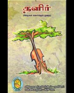 Nalam Tarum Mooligaigal(நலம் தரும் மூலிகைகள்)