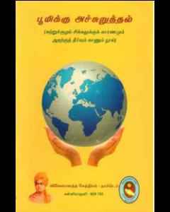 Nilaitha sugamum Needitha Ayulum(நிலைத்த சுகமும் நீடித்த ஆயுளும்)