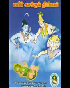 Thalir(தளிர்)