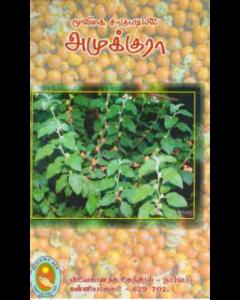 Uyir Kakkum Tripala(உயிர் காக்கும் திரிபலா)