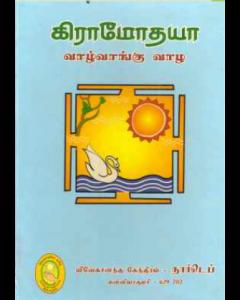 Thaiyen Madiyil(தாயின் மடியில்)