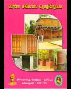 Muligai Sagupadiyil Amukkura(மூலிகை சாகுபடியில் அமுக்கிரா)