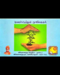Ferro Cemant Thozhilnudpam(பெர்ரோ சிமெண்ட் தொழில்நுட்பம் )