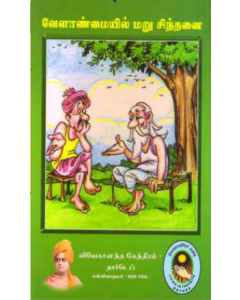 Valviyal Chinthanigal(வாழ்வியல் சிந்தனைகள் )