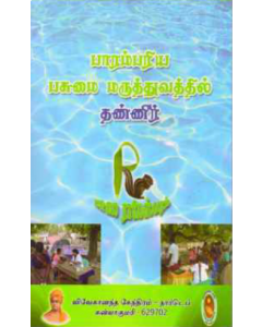 Gunapaduthum Mooligaigal(குணப்படுத்தும் மூலிகைகள்)