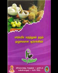 Manavarkana Ariviyal kaiyedu(மாணவர்க்கான அறிவியல் கையேடு )