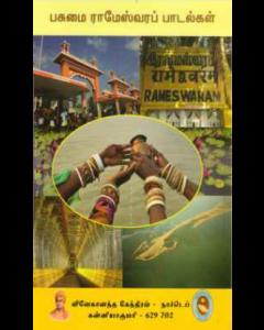 Vazhai Sagupadi(வாழை சாகுபடி)