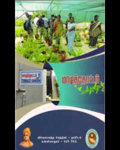 Hand book on BioMethanation - Sakthi Surabi(சக்தி சுரபி கலன்)