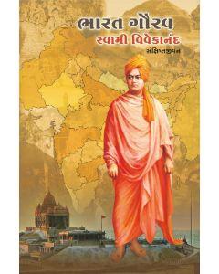 Bharat gaurav Swami Vivekananda(ભારત ગૌરવ સ્વામી વિવેકાનંદ)