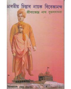 Bharatiya Chintar Nayak Vivekananda