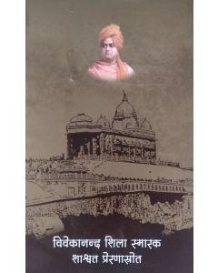 विवेकानन्द शिला स्मारक - एक शाश्वत  प्रेरणा स्त्रोत