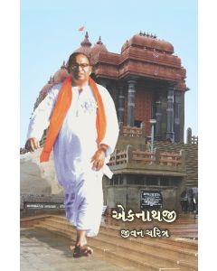 Eknathji Jivancharitra(એકનાથજી જીવન ચરિત્ર)