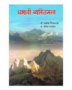 Prabhavi Vyaktimatv (प्रभावी व्यक्तीमत्व)