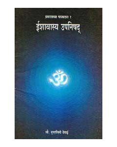 Eshavyasya Upanishad (ईशावास्य उपनिषद)