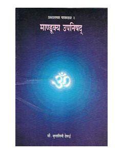 Mandukya Upanishad (मांडुक्य उपनिषद)