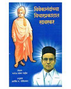 Vivekanandanchya Vichar Prakashat Sawarkar (विवेकानंदांच्या विचार प्रकाशात सावरकर)