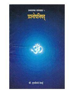 Prashnopanishad (प्रश्नोपनिषद)