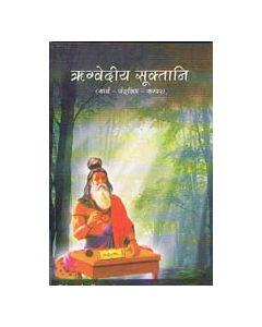 Rugvediya Suktanni (रुग्वेदीय सुक्तानी)