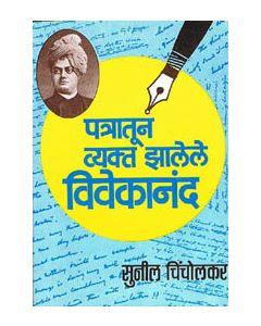 Patratun Vyakt Zalele Vivekananda (पत्रातून व्यक्त झालेले विवेकानन्द)