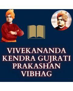 Swami Vivekananda na jivan prasango(સ્વામી વિવેકાનંદના જીવન પ્રસંગો)