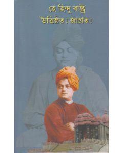 He Hindu Rastra Uttisthata Jagrata