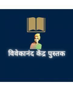 स्वामी विवेकानन्द का शंखनाद
